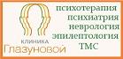 Клиника Глазуновой